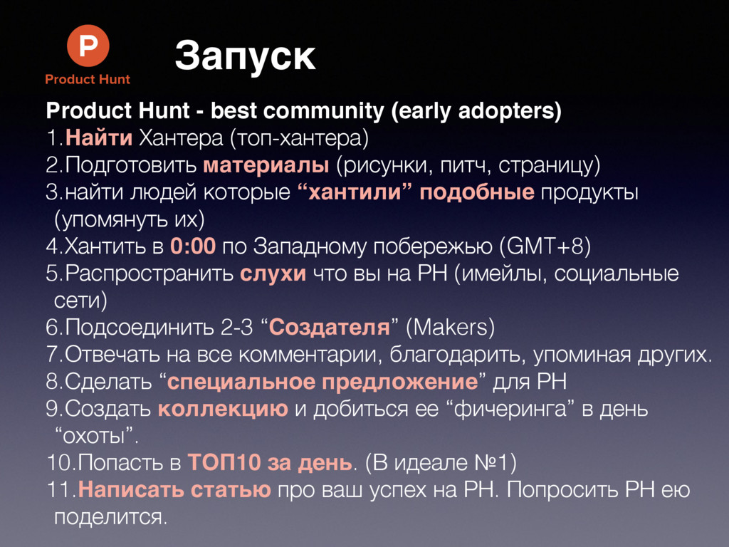Product Hunt - best community (early adopters) ...