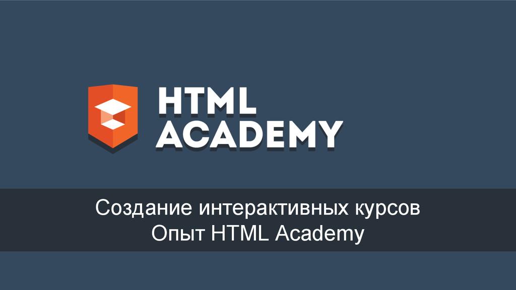 Создание интерактивных курсов Опыт HTML Academy