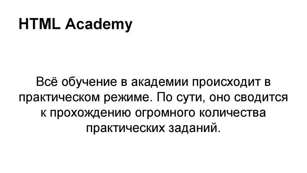 HTML Academy Всё обучение в академии происходит...
