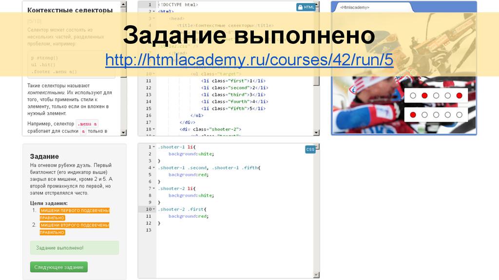 Задание выполнено http://htmlacademy.ru/courses...