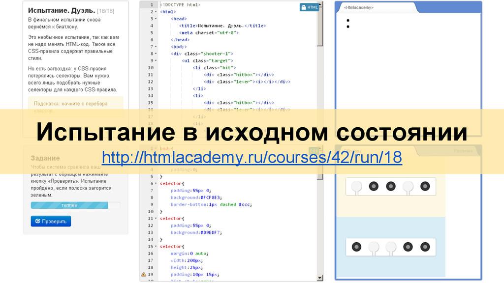 Испытание в исходном состоянии http://htmlacade...