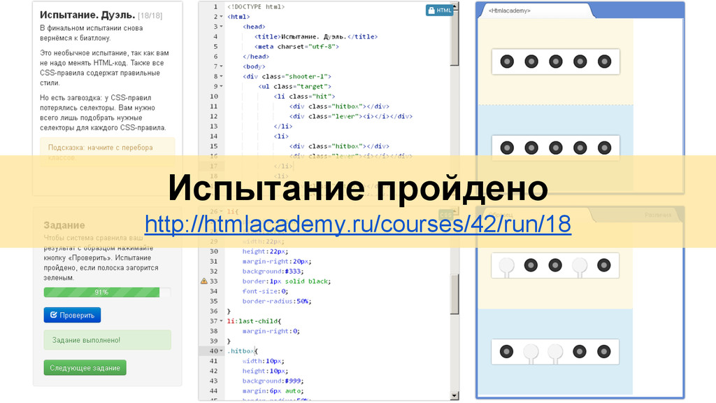 Испытание пройдено http://htmlacademy.ru/course...