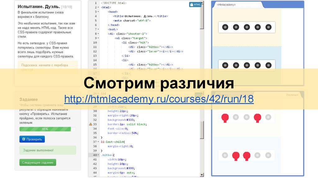 Смотрим различия http://htmlacademy.ru/courses/...