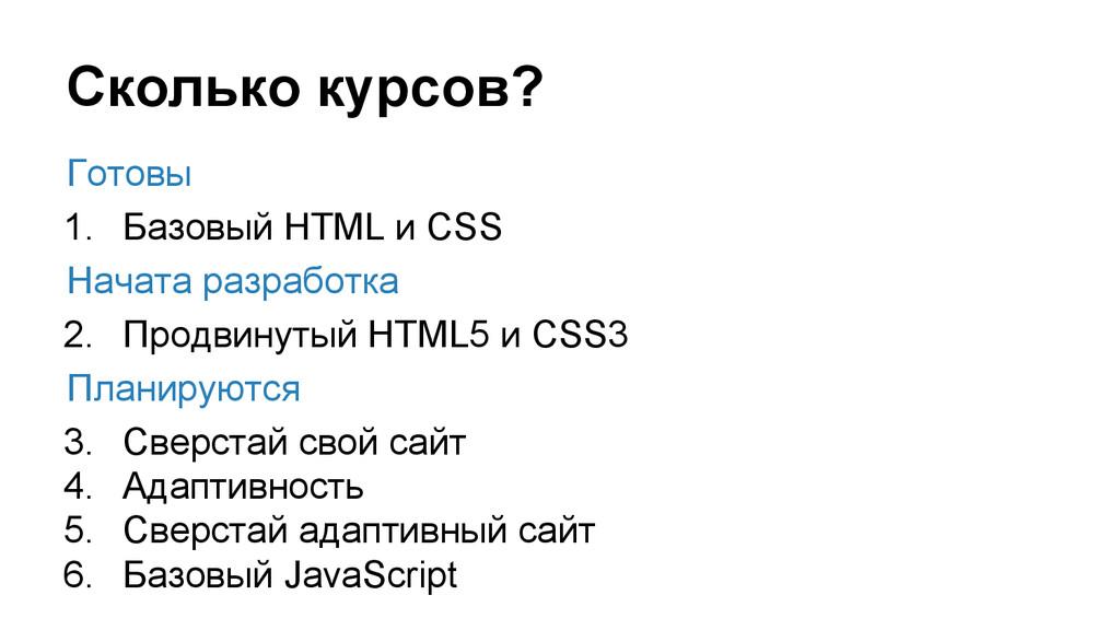 Сколько курсов? Готовы 1. Базовый HTML и CSS На...