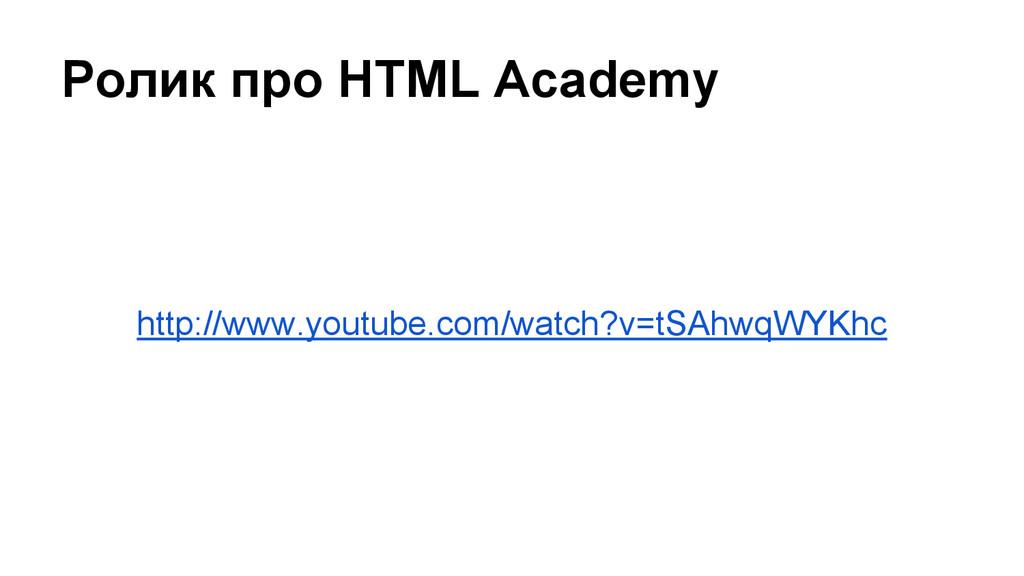 Ролик про HTML Academy http://www.youtube.com/w...