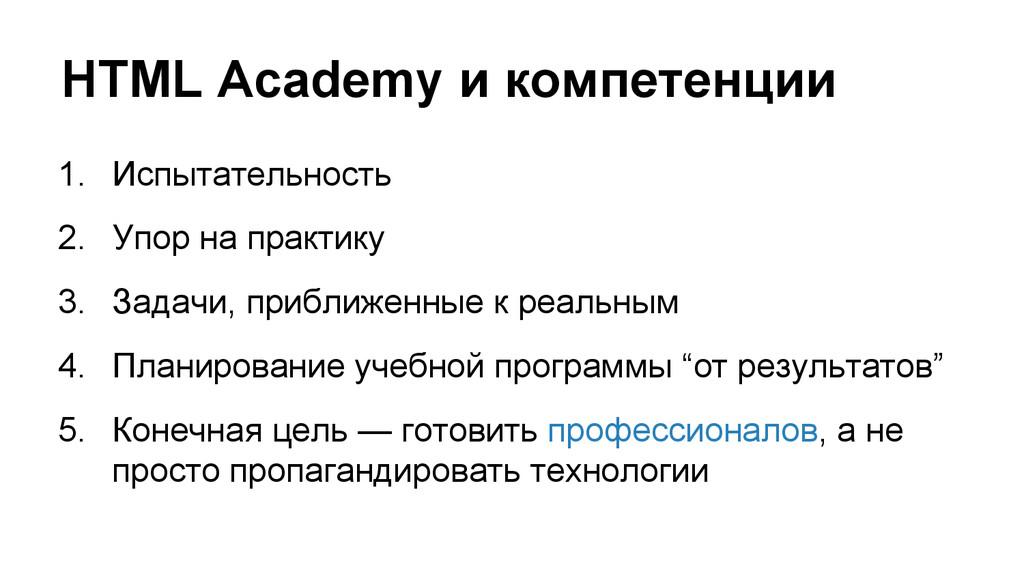 HTML Academy и компетенции 1. Испытательность 2...