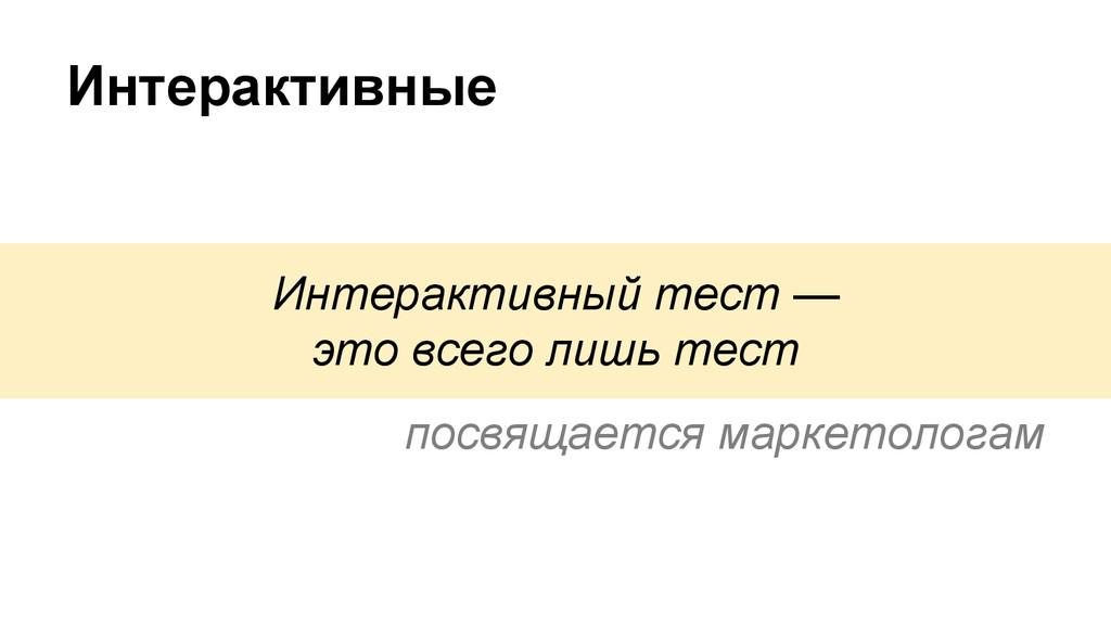 Интерактивные посвящается маркетологам Интеракт...
