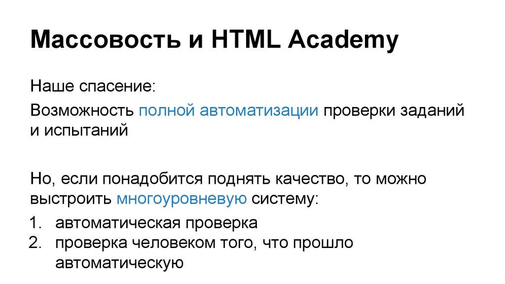 Массовость и HTML Academy Наше спасение: Возмож...