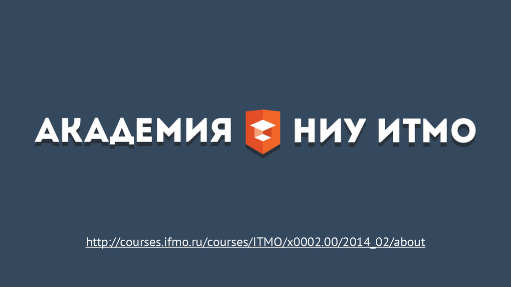 http://courses.ifmo.ru/courses/ITMO/x0002.00/20...