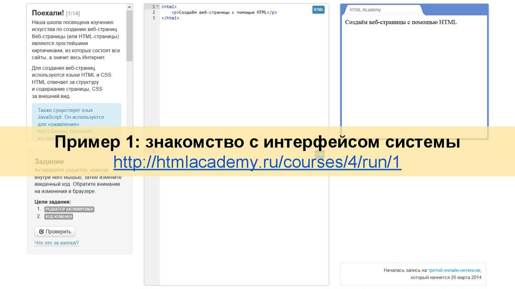 Пример 1: знакомство с интерфейсом системы http...