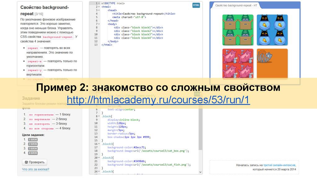 Пример 2: знакомство со сложным свойством http:...