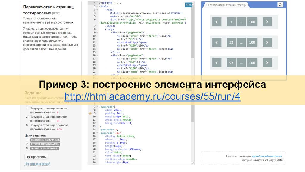 Пример 3: построение элемента интерфейса http:/...