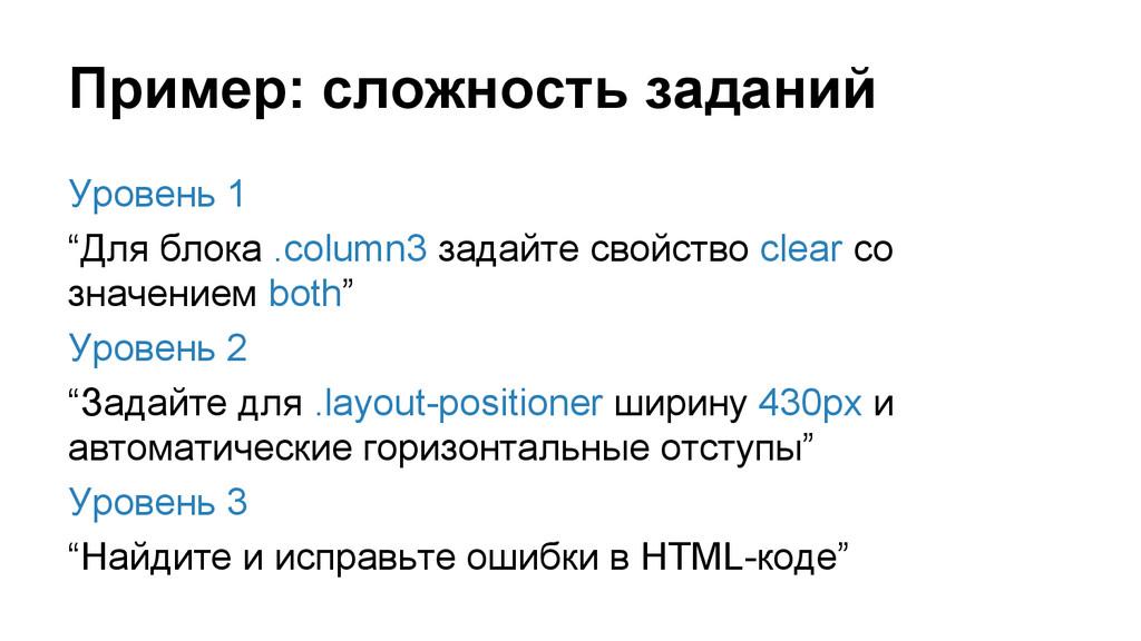 """Пример: сложность заданий Уровень 1 """"Для блока ..."""