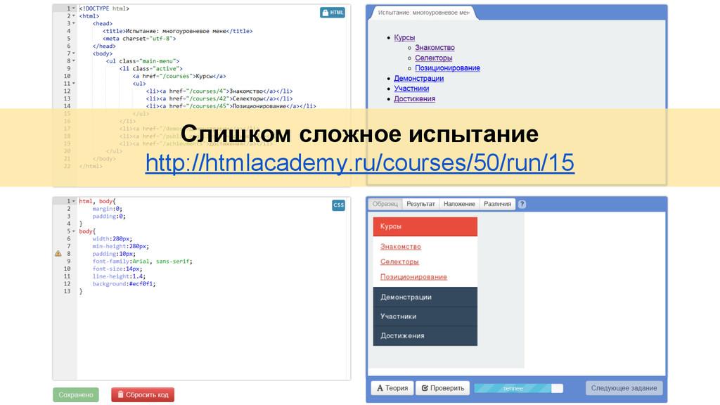 Слишком сложное испытание http://htmlacademy.ru...