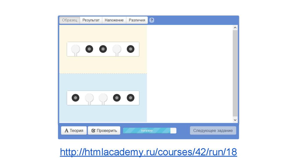 http://htmlacademy.ru/courses/42/run/18