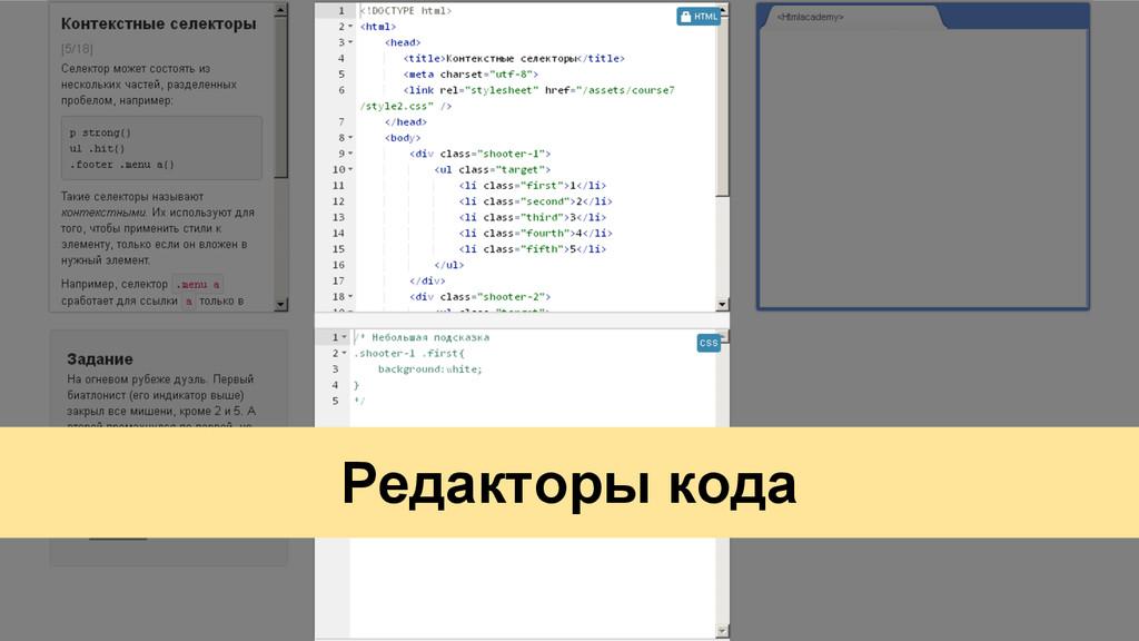 Редакторы кода