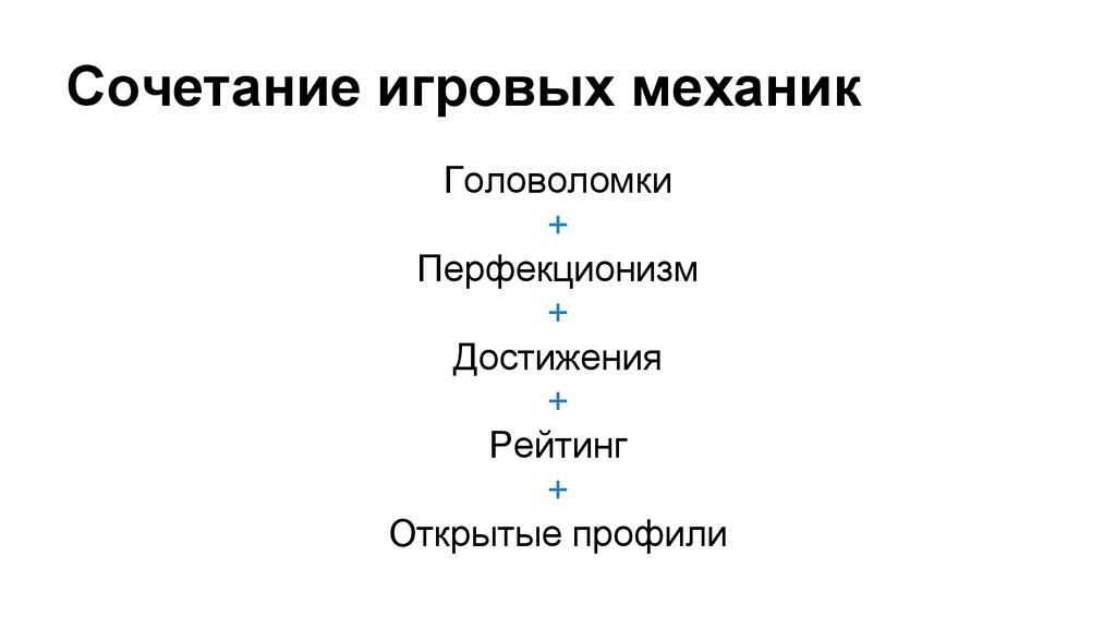 Головоломки + Перфекционизм + Достижения + Рейт...