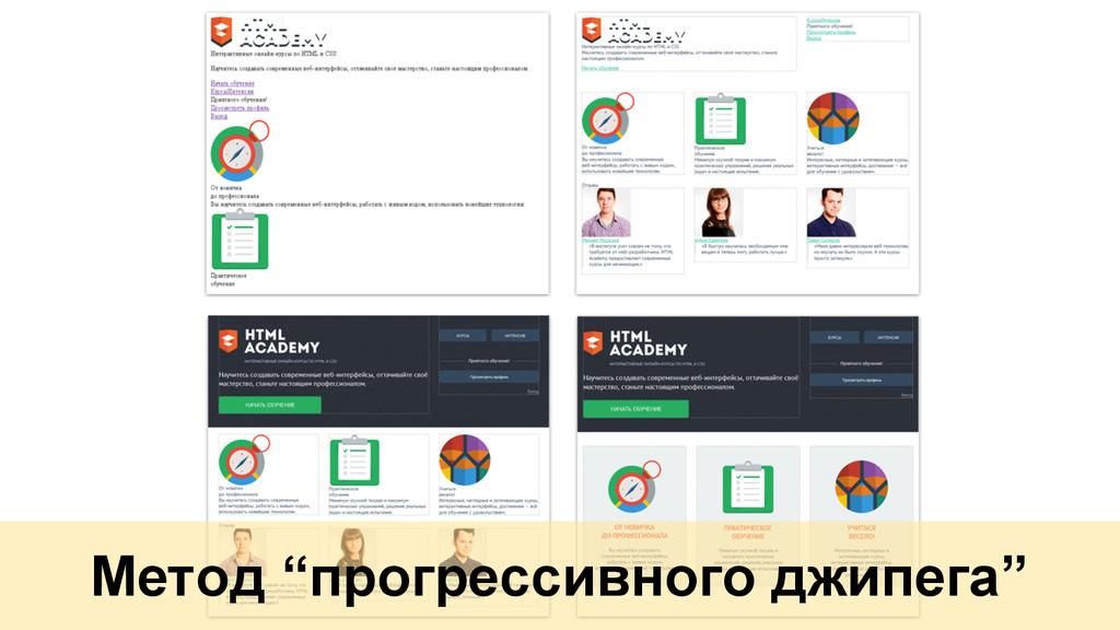 """Метод """"прогрессивного джипега"""""""