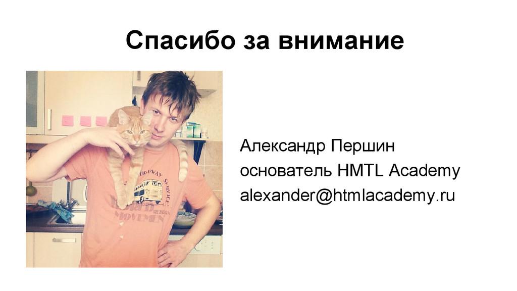 Александр Першин основатель HMTL Academy alexan...