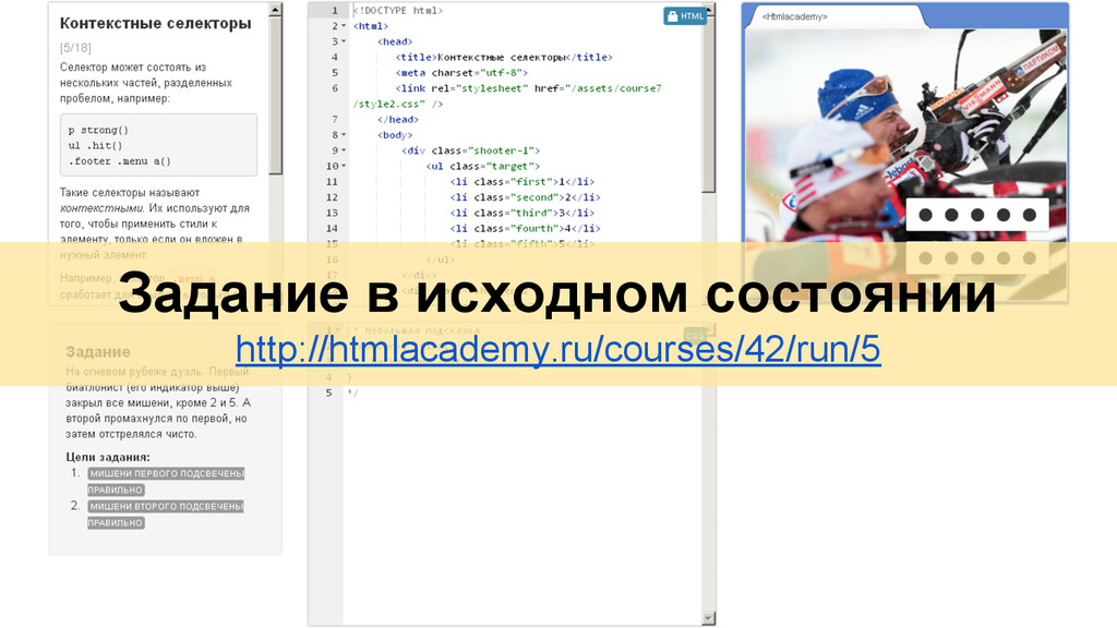 Задание в исходном состоянии http://htmlacademy...