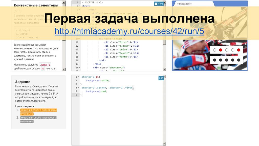 Первая задача выполнена http://htmlacademy.ru/c...