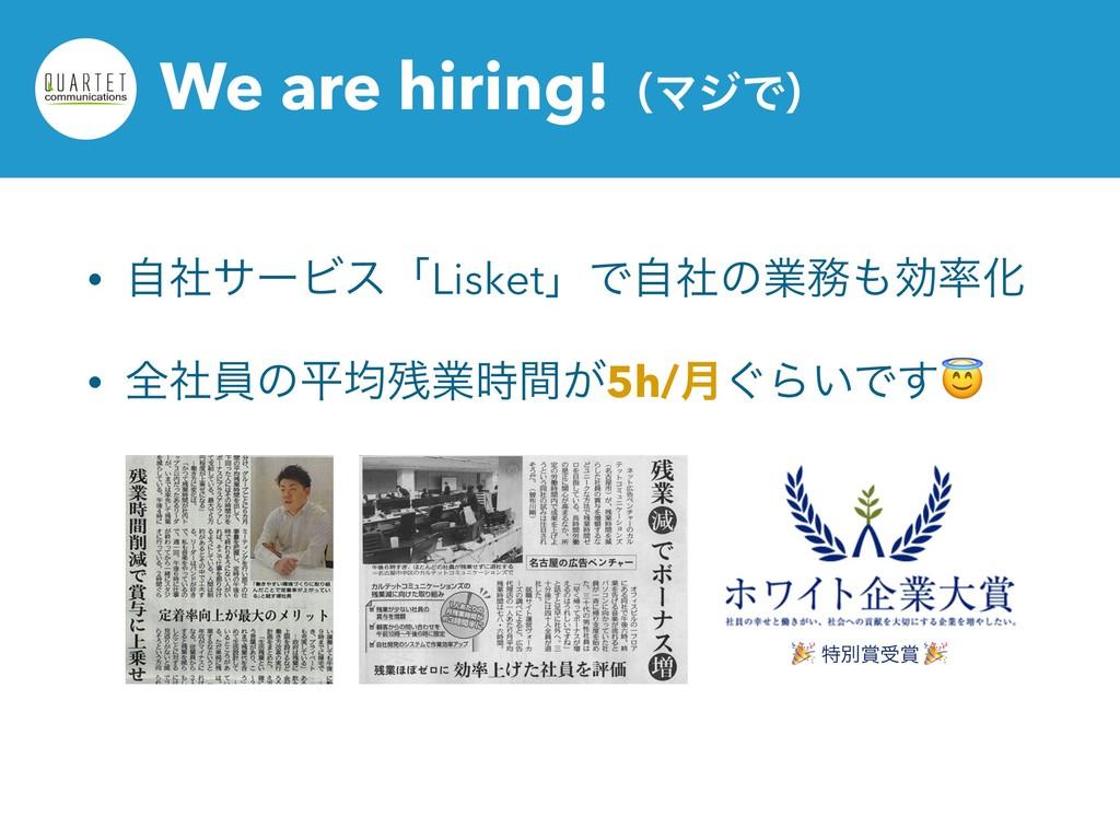 We are hiring!ʢϚδͰʣ • ࣗࣾαʔϏεʮLisketʯͰࣗࣾͷۀޮԽ ...