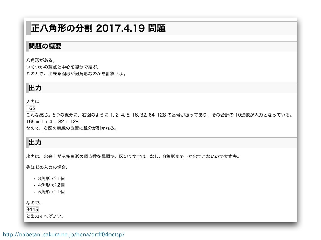 http://nabetani.sakura.ne.jp/hena/ordf04octsp/