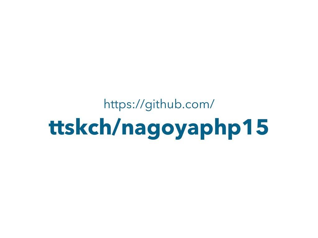 https://github.com/ ttskch/nagoyaphp15