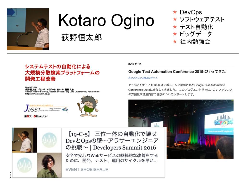 Kotaro Ogino 荻野恒太郎 « DevOps « ソフトウェアテスト «...