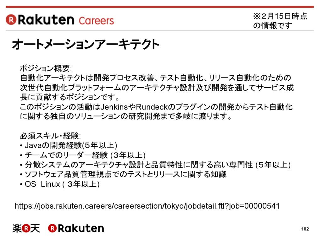 102 オートメーションアーキテクト https://jobs.rakuten.careers...