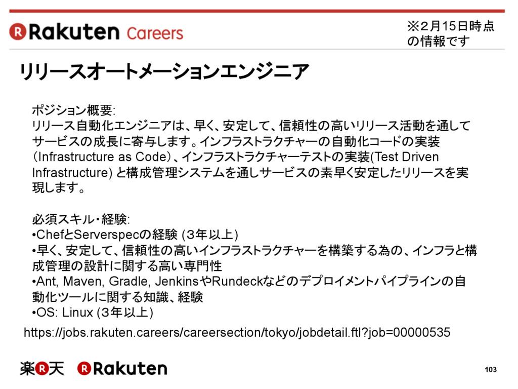 103 リリースオートメーションエンジニア https://jobs.rakuten.care...