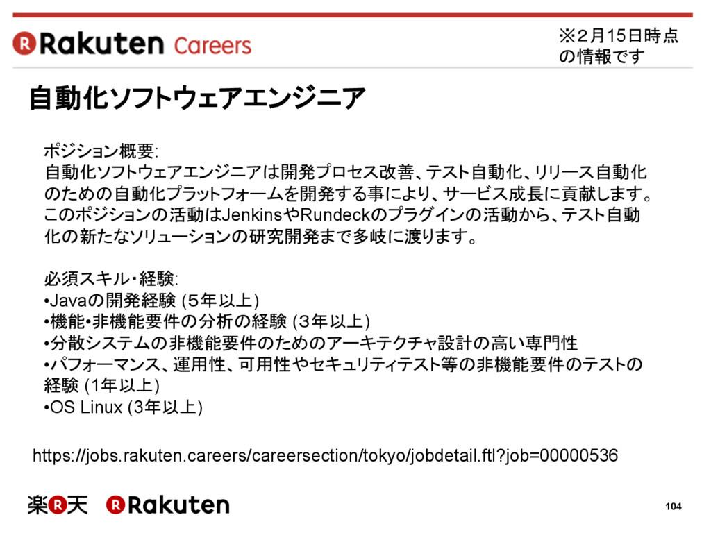 104 自動化ソフトウェアエンジニア https://jobs.rakuten.careers...