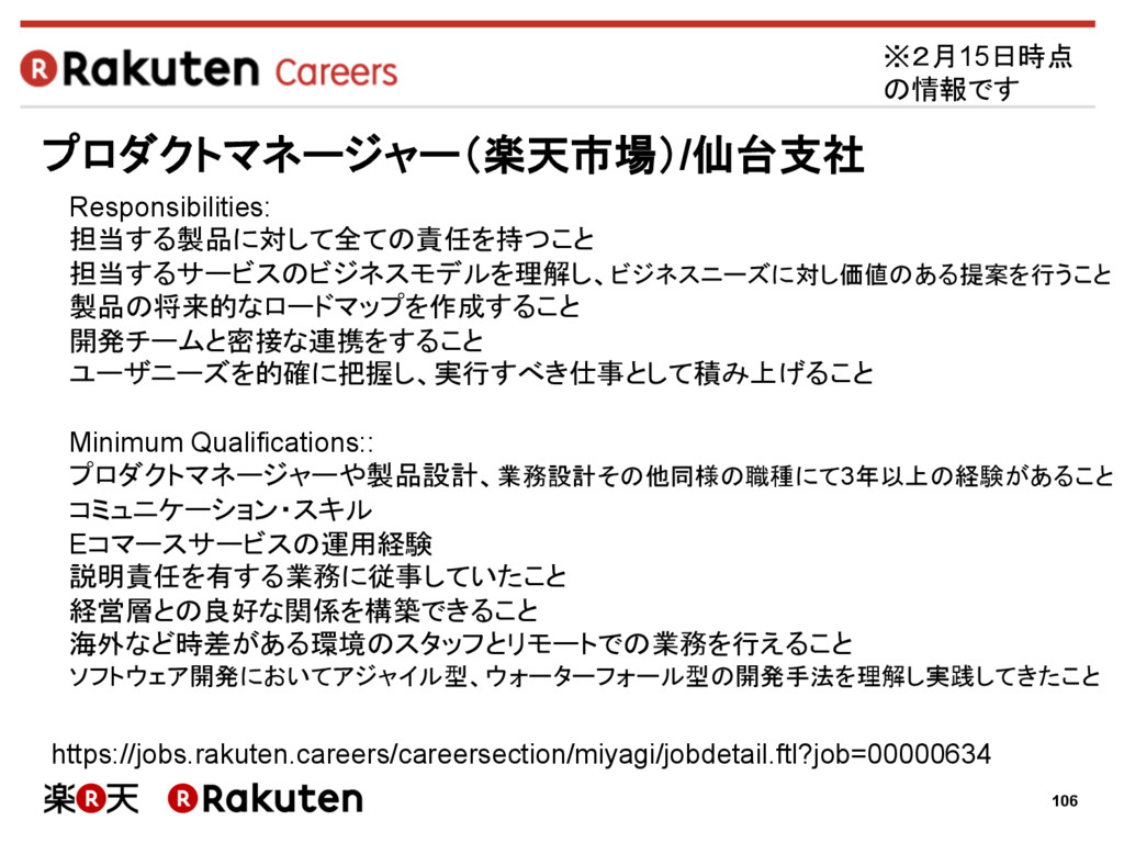 106 プロダクトマネージャー(楽天市場)/仙台支社 https://jobs.rakuten...