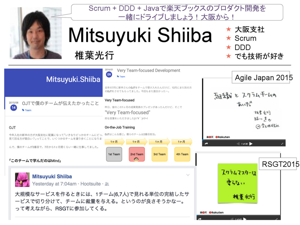 Mitsuyuki Shiiba 椎葉光行 « 大阪支社 « Scrum « ...