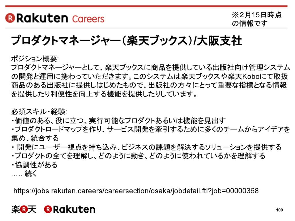 109 プロダクトマネージャー(楽天ブックス)/大阪支社 https://jobs.rakut...
