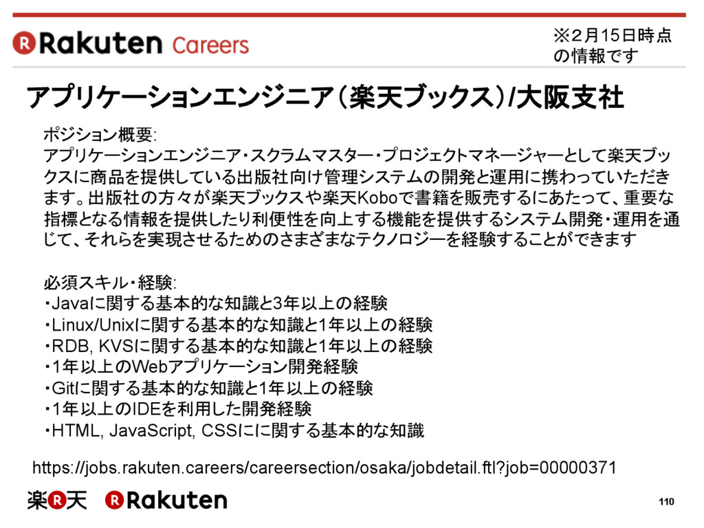 110 アプリケーションエンジニア(楽天ブックス)/大阪支社 https://jobs.rak...