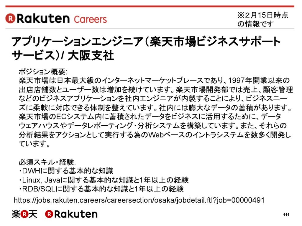 111 アプリケーションエンジニア(楽天市場ビジネスサポート サービス)/ 大阪支社 http...