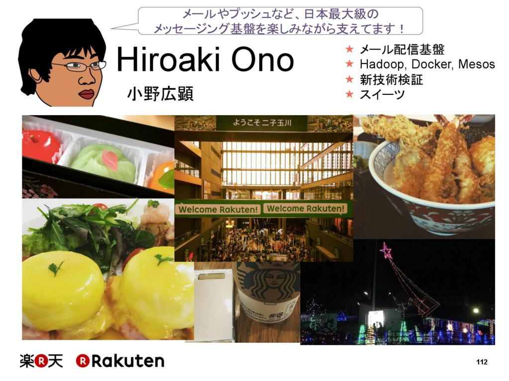 112 Hiroaki Ono 小野広顕 メールやプッシュなど、日本最大級の メッセージン...