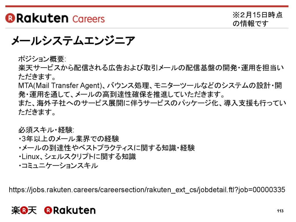 113 メールシステムエンジニア https://jobs.rakuten.careers/c...
