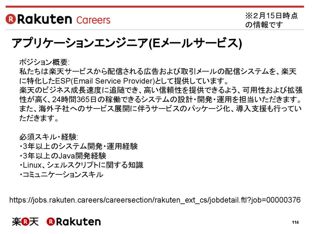 114 アプリケーションエンジニア(Eメールサービス) https://jobs.rakute...