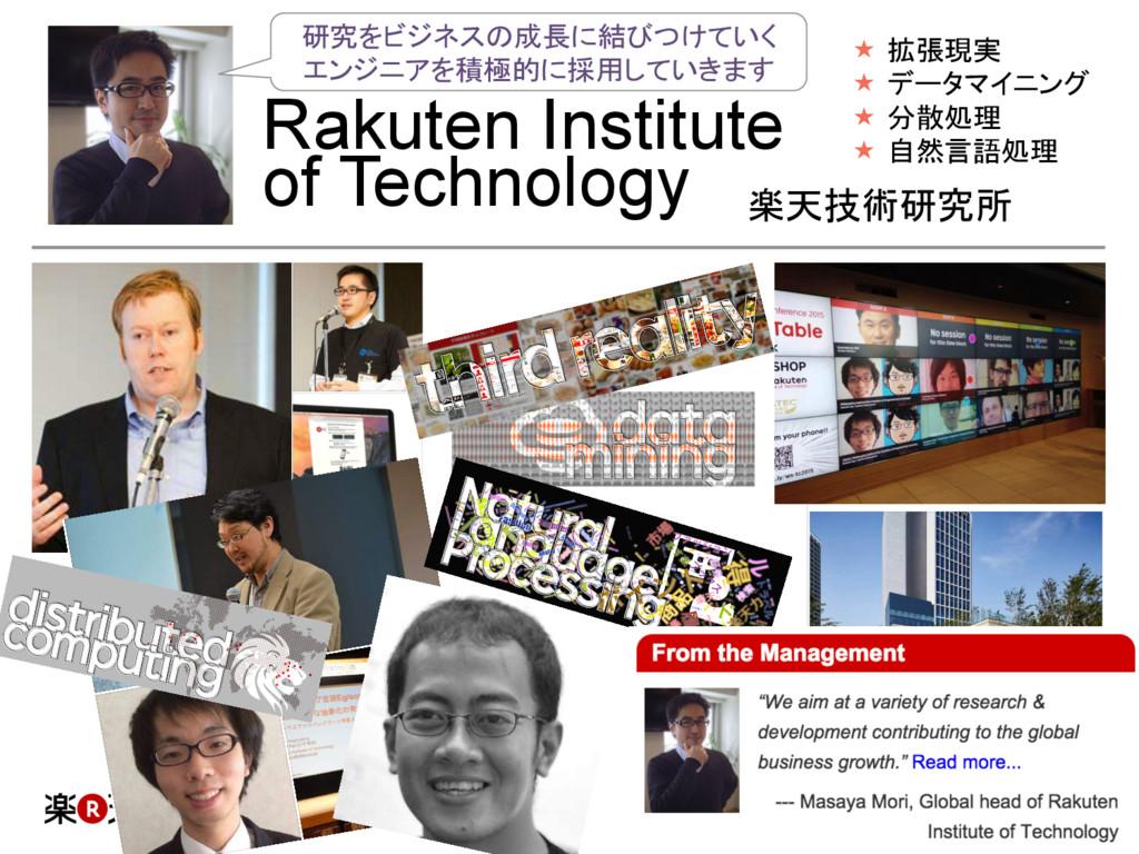 Rakuten Institute of Technology 楽天技術研究所 研究をビジ...