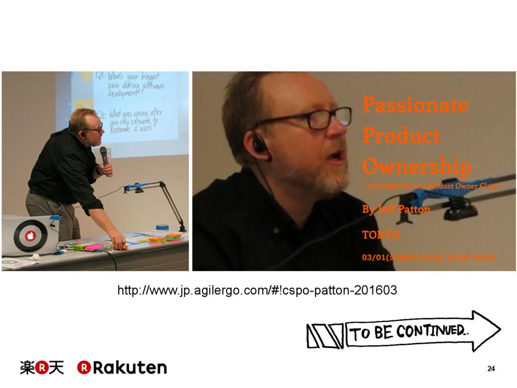 24 http://www.jp.agilergo.com/#!cspo-patton-201...