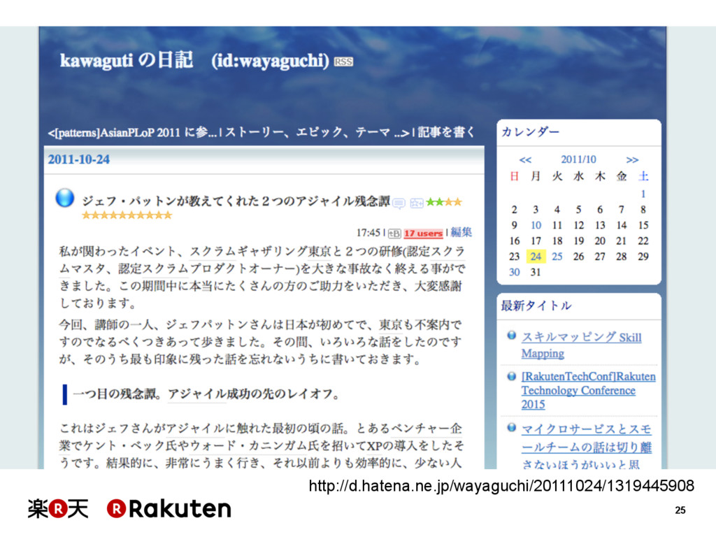 25 http://d.hatena.ne.jp/wayaguchi/20111024/131...