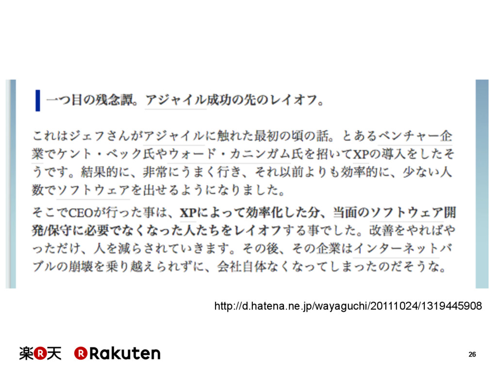 26 http://d.hatena.ne.jp/wayaguchi/20111024/131...