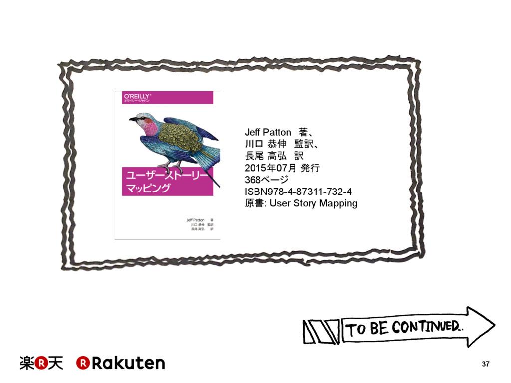 37 Jeff Patton 著、 川口 恭伸 監訳、 長尾 高弘 訳 2015年07月 ...