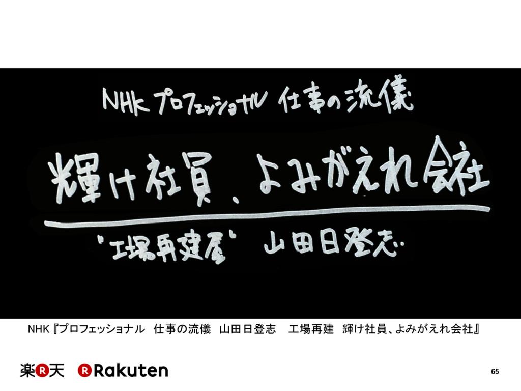 65 NHK 『プロフェッショナル 仕事の流儀 山田日登志  工場再建 輝け社員、よみがえれ会...