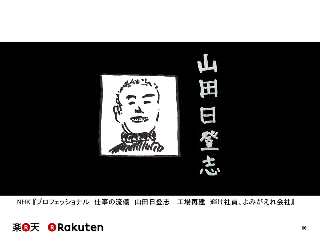 66 NHK 『プロフェッショナル 仕事の流儀 山田日登志  工場再建 輝け社員、よみがえれ会...
