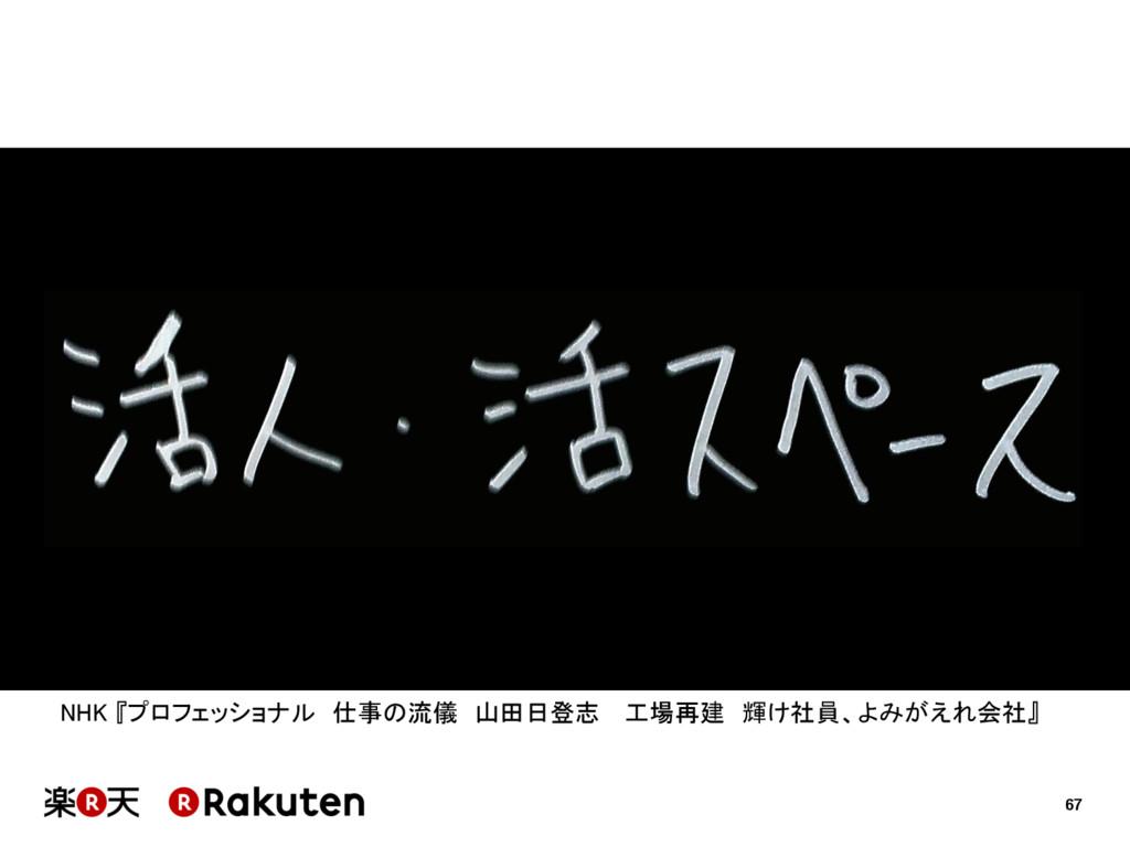 67 NHK 『プロフェッショナル 仕事の流儀 山田日登志  工場再建 輝け社員、よみがえれ会...