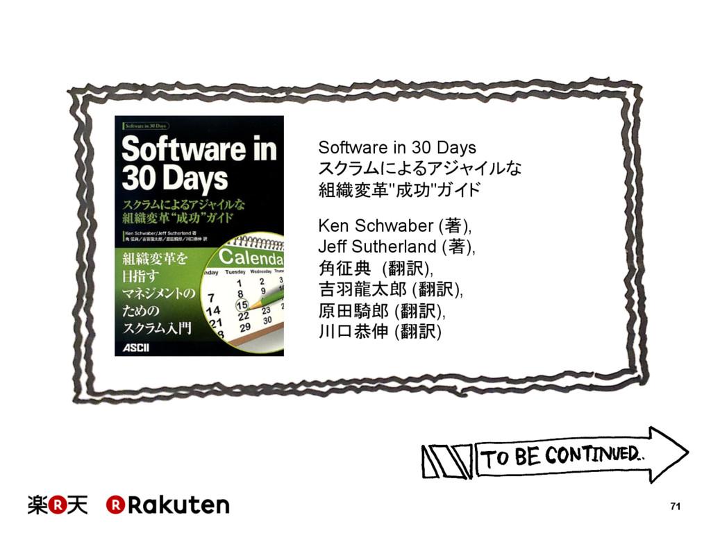 """71 Software in 30 Days スクラムによるアジャイルな 組織変革""""成功""""ガイ..."""