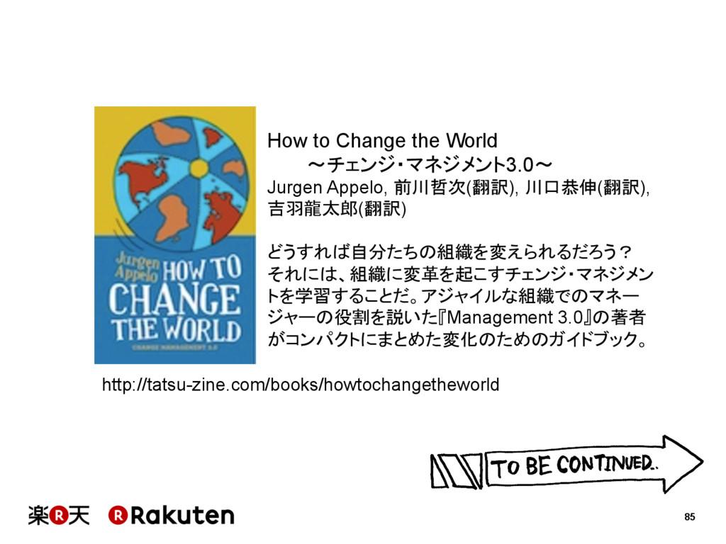 85 How to Change the World 〜チェンジ・マネジメント3.0〜 Jur...